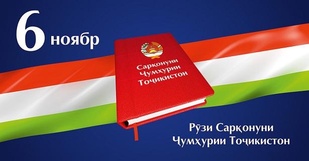 Картинки по запросу День Конституции Республики Таджикистан