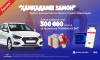 New Hyundai Accent CAR and cash prizes are waiting for you!